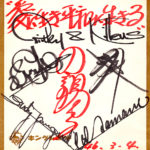 ピンキーとキラーズ (Pinky & Killers) 直筆サイン入り色紙 キングレコード 愛を生き平和に生きる